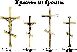 Кресты бронзовые