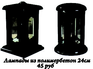 Лампады из полимербетон