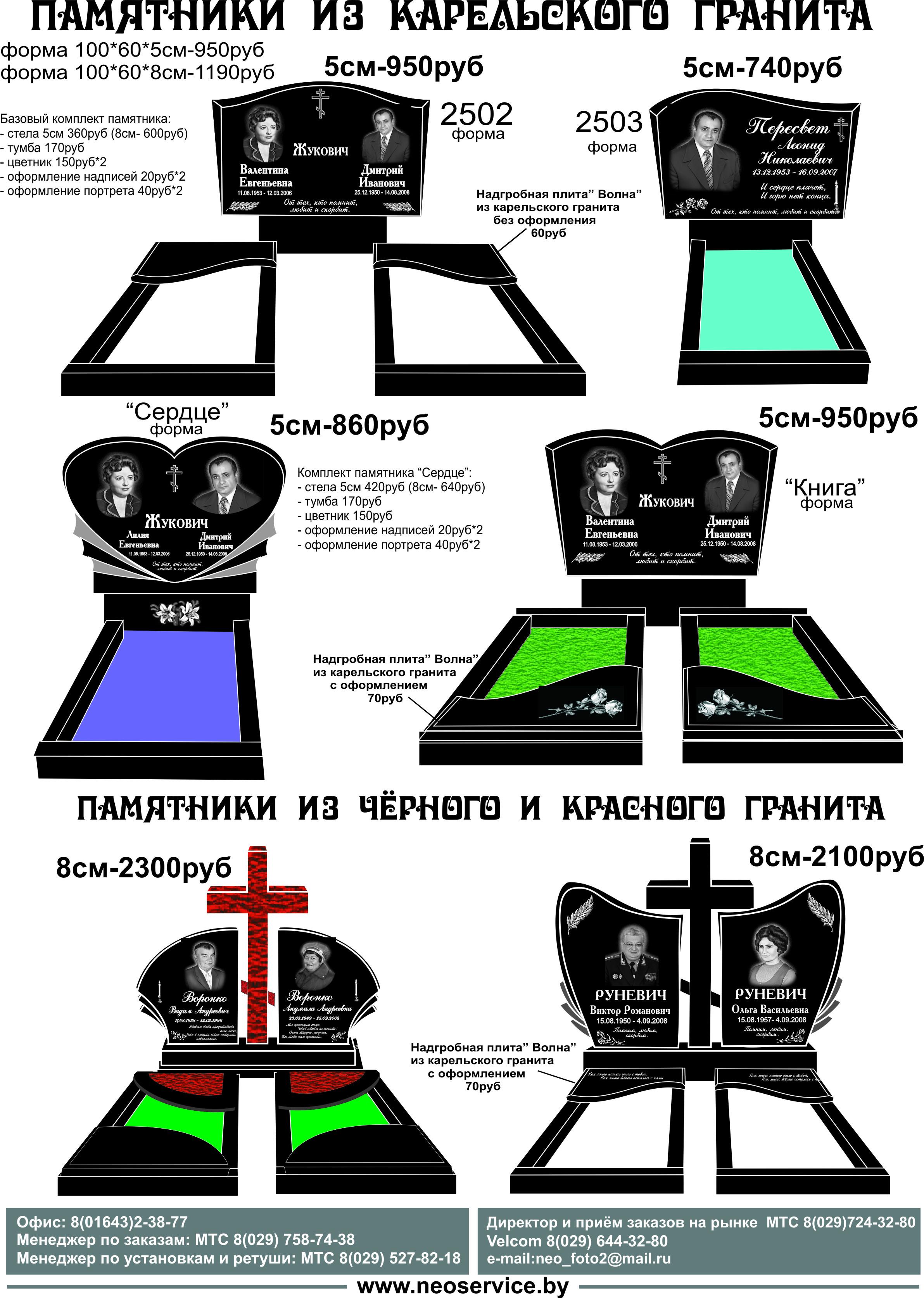 Памятники Карелия стр.2
