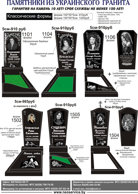 Памятники Украина стр
