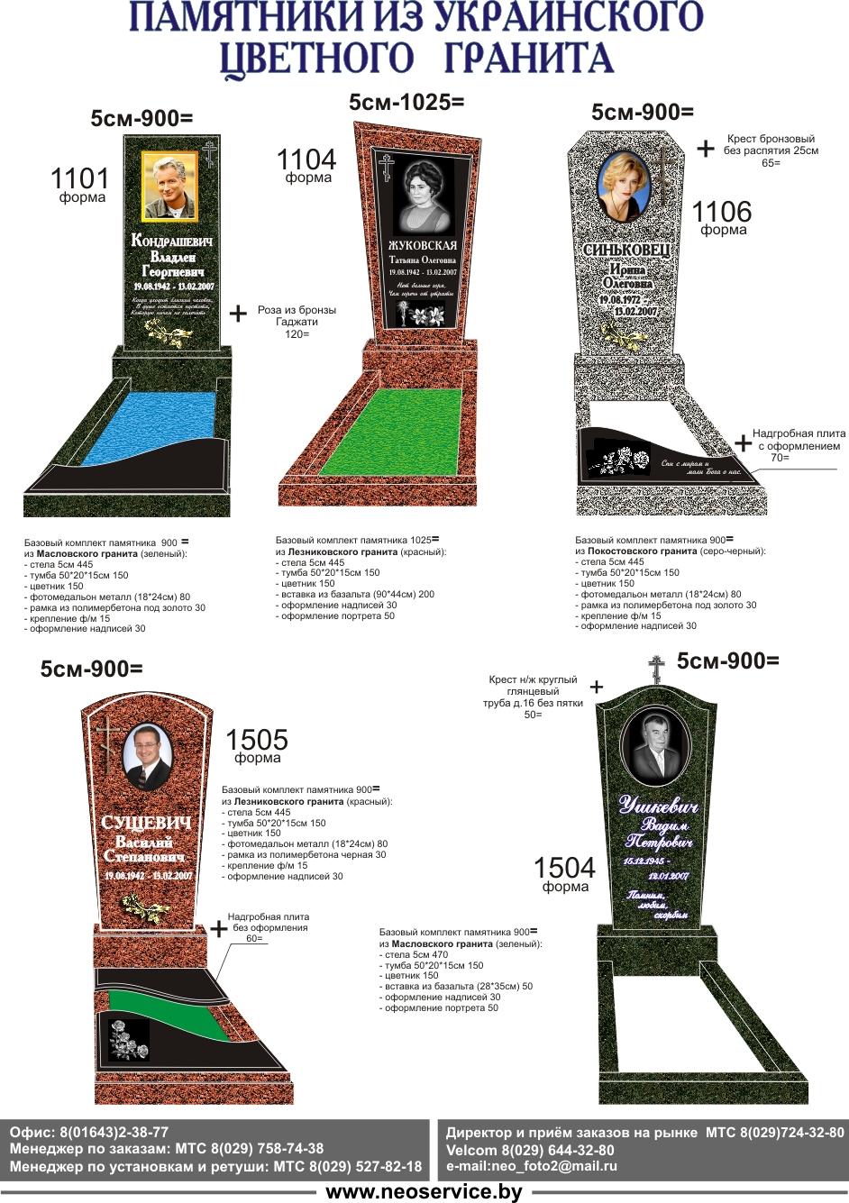 Памятники Украина цветные стр