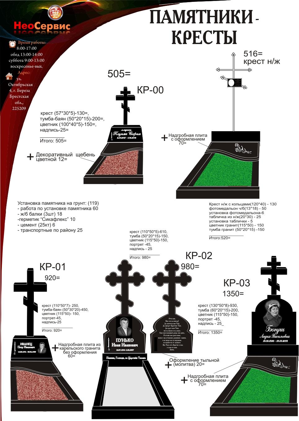 Памятники-кресты гранит