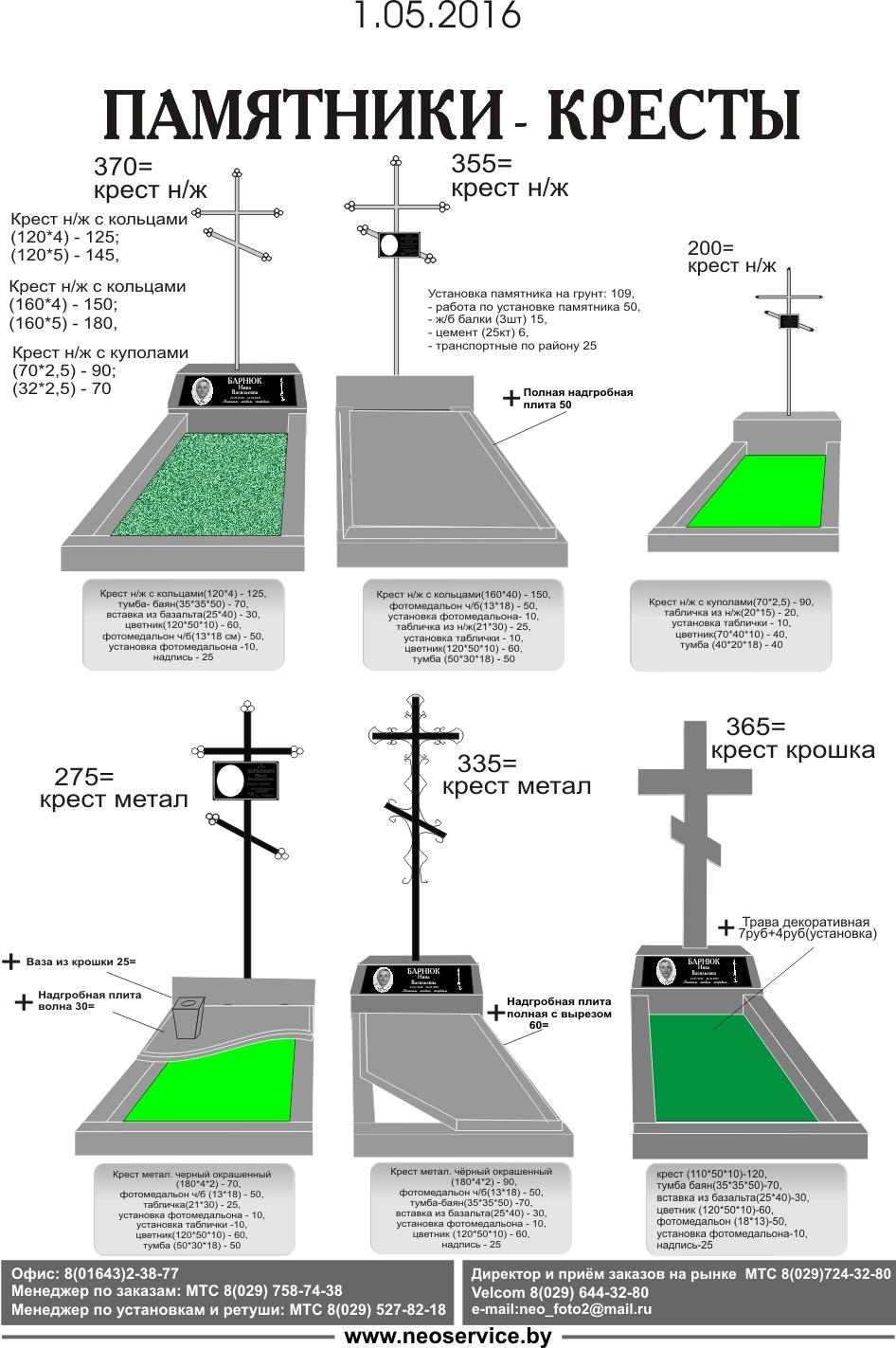 Памятники-кресты нержавейка
