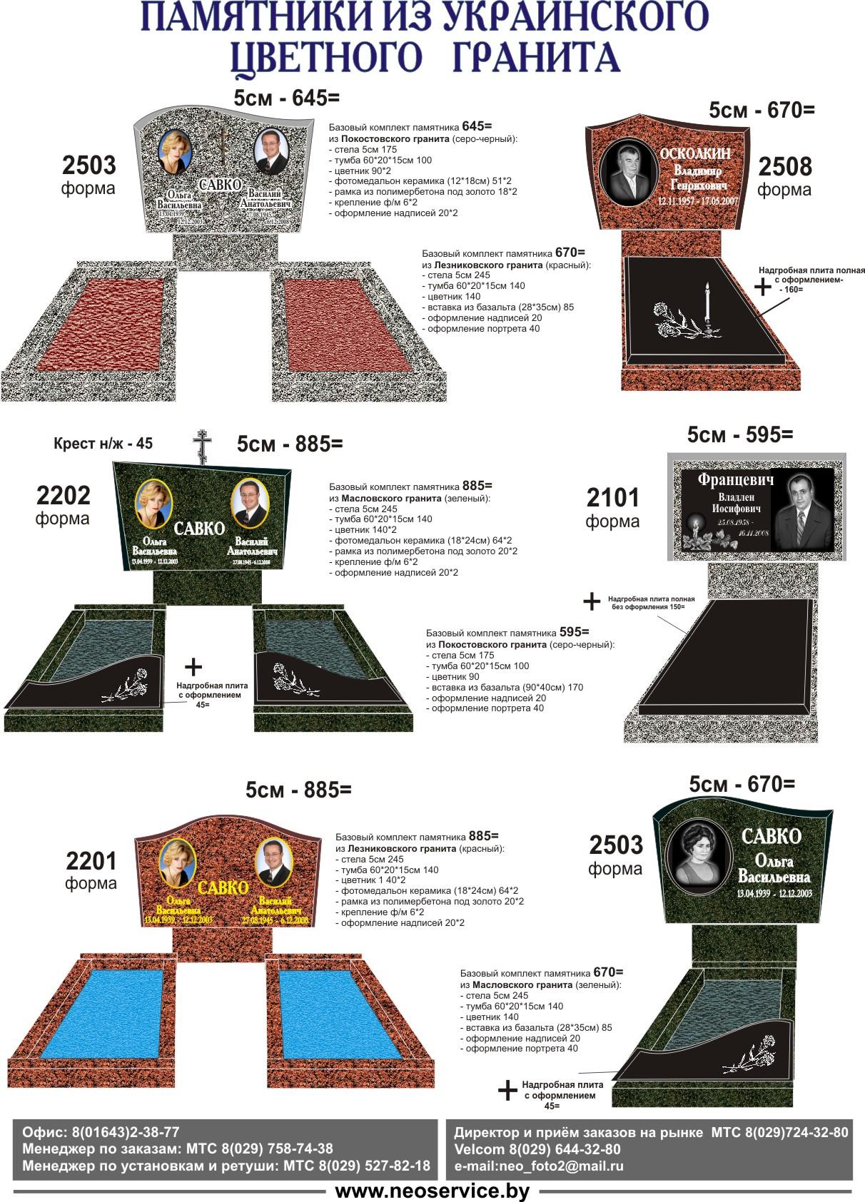 Памятники украина цветные 01стр