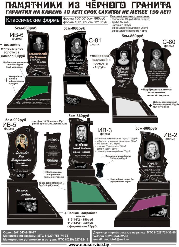Памятники чёрные стр