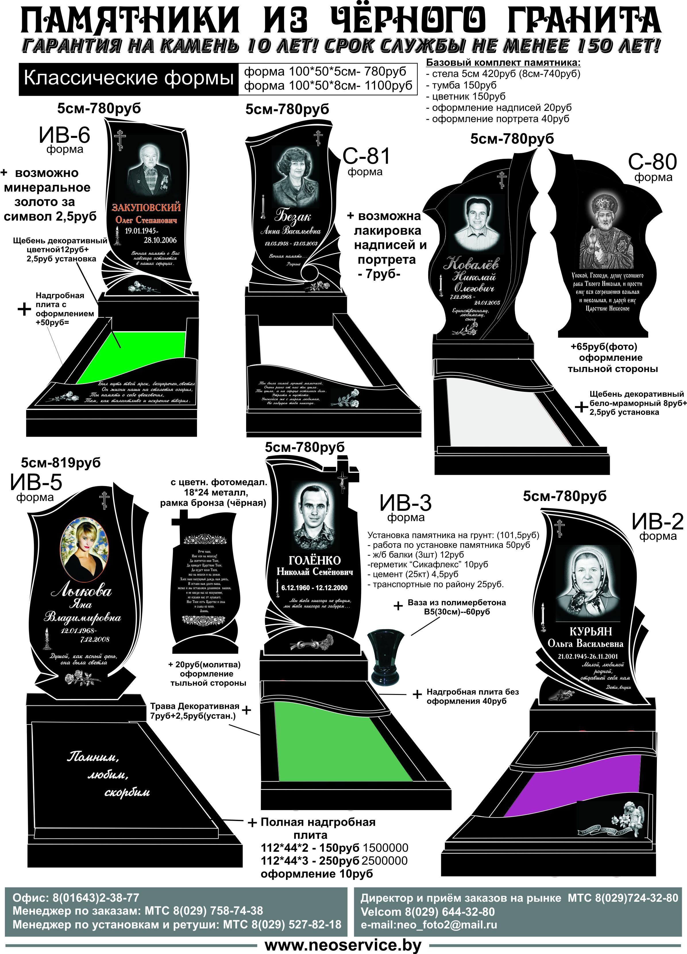 Памятники чёрные стр.1