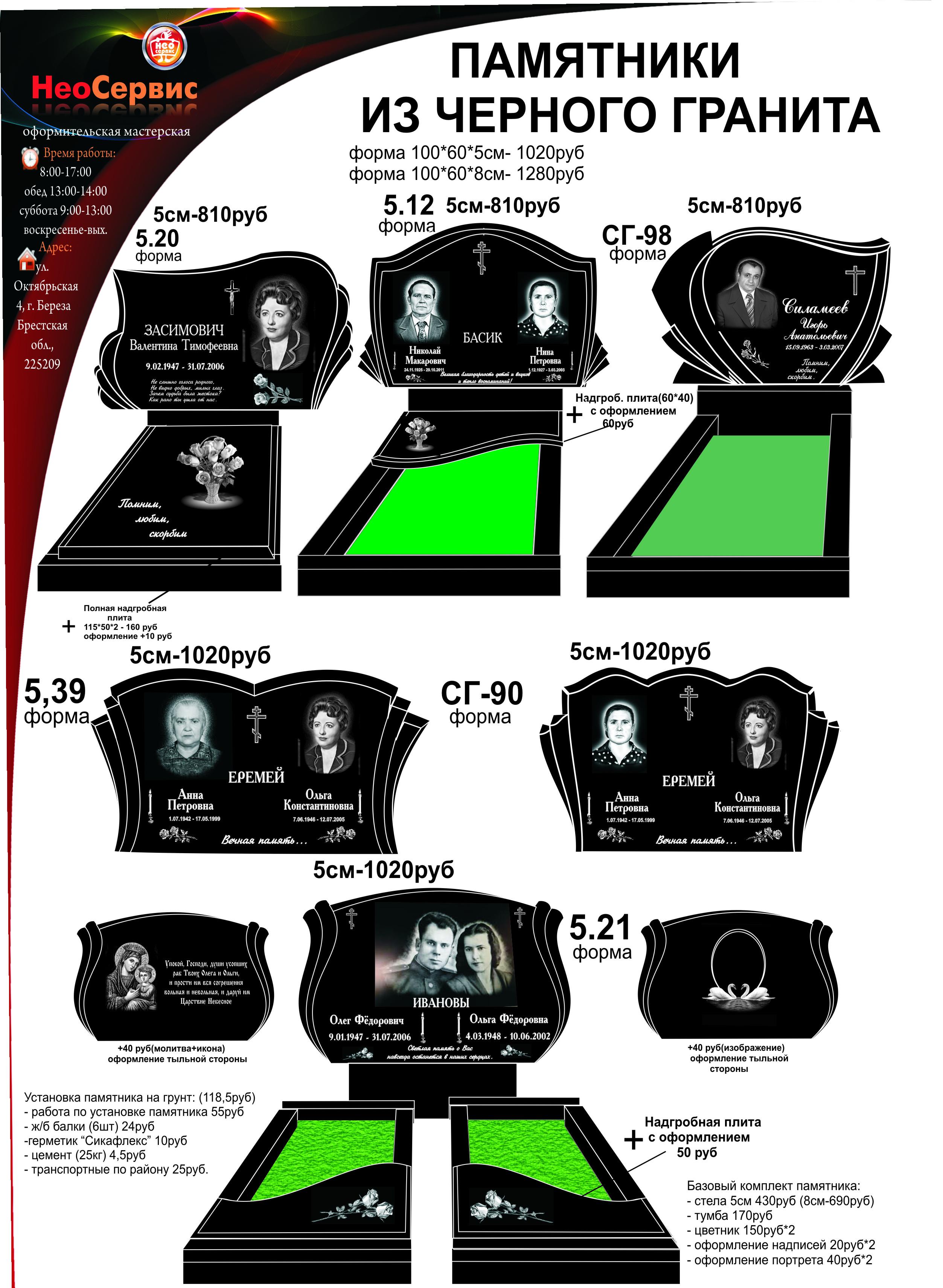 Памятники чёрные стр.2