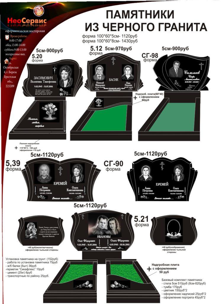 Памятники чёрные стр01