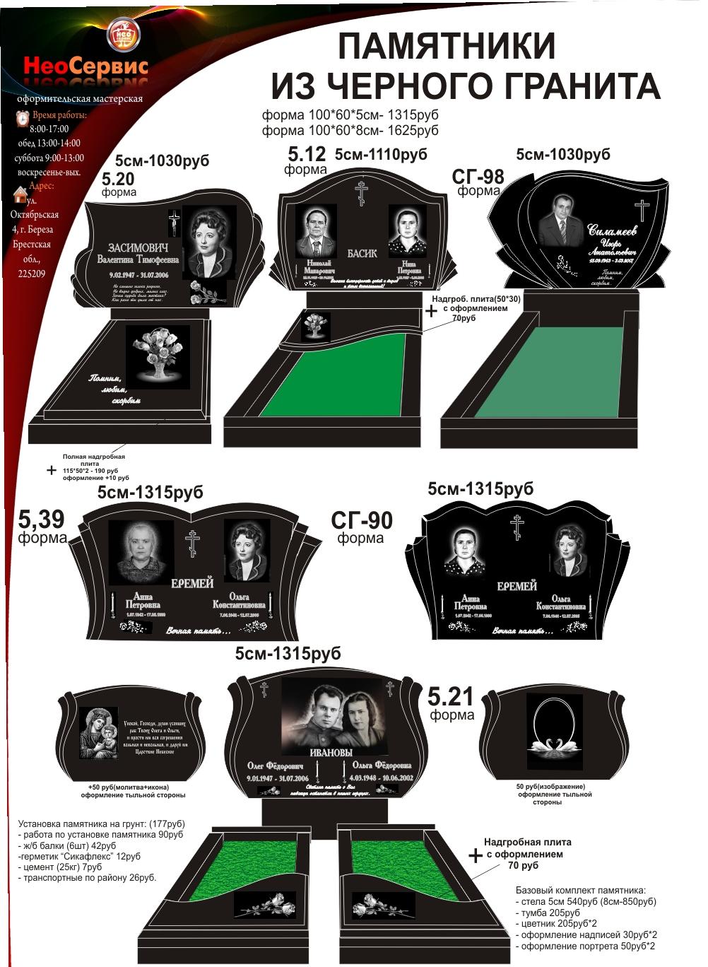Памятники чёрные стр1