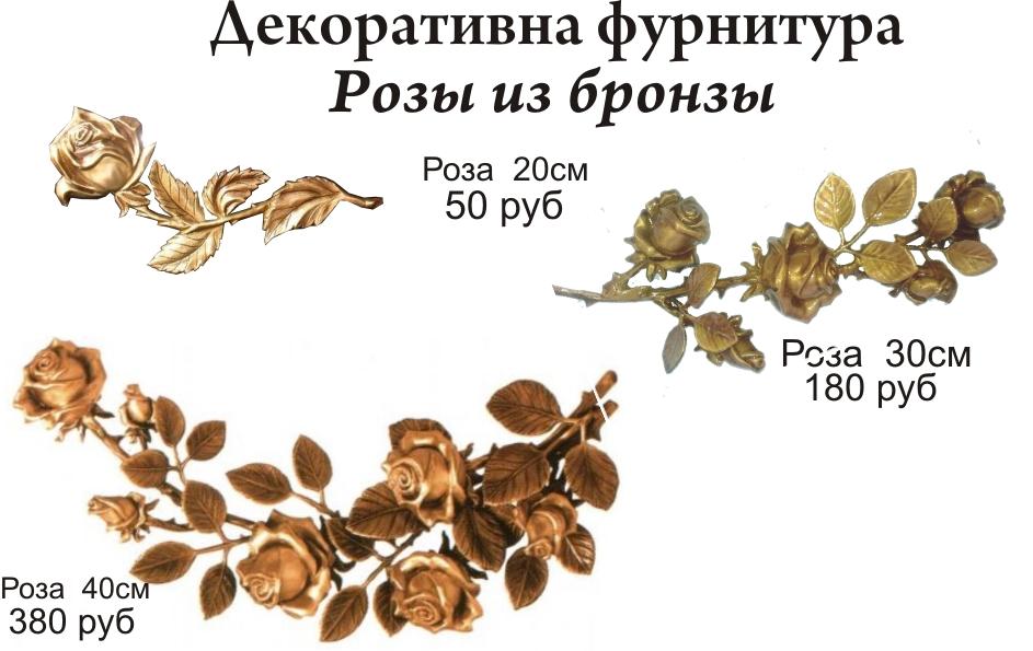 розы бронзовые